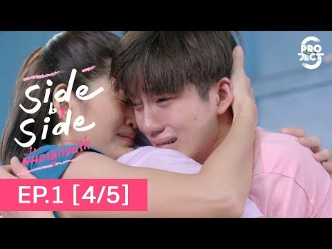 Project S The Series | Side by Side พี่น้องลู�ขนไ�่ EP.1 [4/5] [Eng Sub]