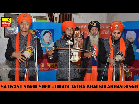 SATWANT SINGH SHER  - DHADI JATHA BHAI SULAKHAN SINGH  - 2020