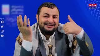 انكشف السر ...  اين تذهب اموال الشعب المنهوبة ياعبدالملك الحوثي ؟