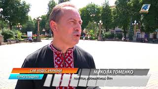 Микола Томенко про проект Сім чудес України