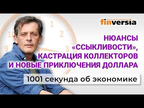 Немного о ПМЭФ, Россия избавляется от доллара, кастрация коллекторов. Экономика за 1001 секунду
