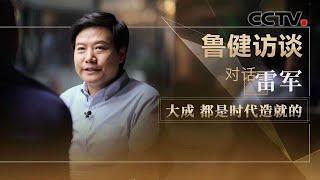 《鲁健访谈》 20210109 对话雷军| CCTV中文国际 - YouTube