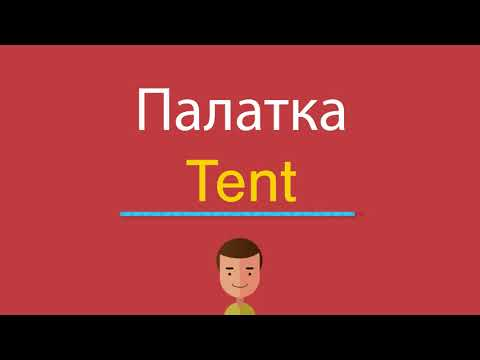 Как по английски будет слово палатка