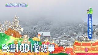 搭纜車賞樹冰 日本東北拚觀光 part3 台灣1001個故事