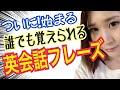 【英語勉強】英会話フレーズを一緒に練習できる動画#1