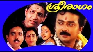 Sreeragam - Malayalam Full Movie - Jayaram