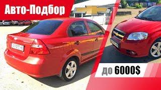 #Подбор UA Kiev. Подержанный автомобиль до 6000$. Chevrolet Aveo (1st generation).