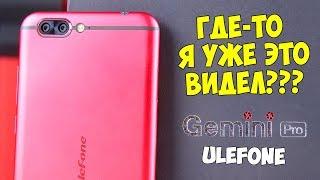 ulefone Gemini Pro Android Smartphone обзор