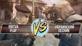 BRiTVA Play VS Украинский Лесник