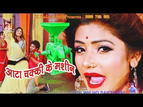 Atta Chakki Ke Machine - आटा चक्की के मशीन - New Bhojpuri Song 2019 - Amrender Albela & Shilpi Raj