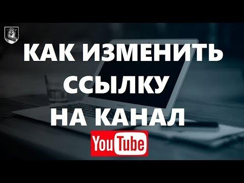 Как изменить url канала youtube