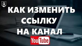 Как изменить ССЫЛКУ канала Youtube. Как сделать ссылку на канал Youtube. URL адрес канала ютуб