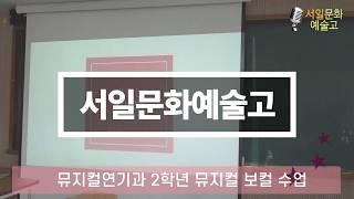 서일문화예술고등학교 뮤지컬연기과 뮤지컬 가창 수업, 코…