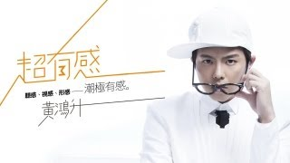 黃鴻升 Alien Huang【超有感 Make sense】Official Lyric Video HD