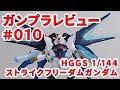 ガンプラレビュー#010 [HGGS 1/144 ZGMF-X20A ストライクフリーダムガンダム] 34
