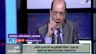شكري أبو عميرة عن إجتماع المعزول حول «سد النهضة»: ضحكنى.. فيديو