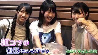 出演:虹のコンキスタドール 的場華鈴、奥村野乃花、清水理子.