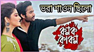 ভরা শাওন ছিলো ( Bhora Sawan Chhilo )   Kanak Kakan   Full Song   Sweta   Snehasish   Bengali Serial