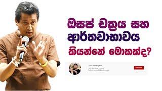 Tissa Jananayake Episode 85