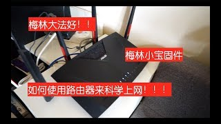【BIG东东】如何使用路由器 科学上网 梅林大法好!