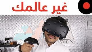 نظرة على خوذة الواقع الإفتراضي HTC Vive واهم مميزاتها