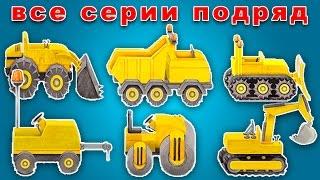 СПЕЦТЕХНИКА ДЛЯ ДЕТЕЙ все серии подряд. Все серии про строительную технику: камаз, кран, грузовик