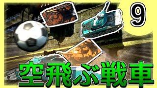 【ゆっくり実況】#9 戦車が飛び交うサッカー【WarThunder】