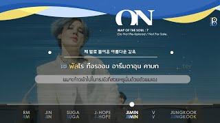 Download lagu [THAISUB/ซับไทย] ON - BTS (방탄소년단) #89brฉั๊บฉั๊บ