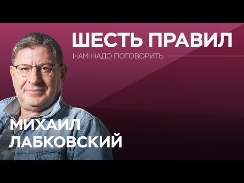 Шесть правил счастливой жизни // Нам надо поговорить с Михаилом Лабковским