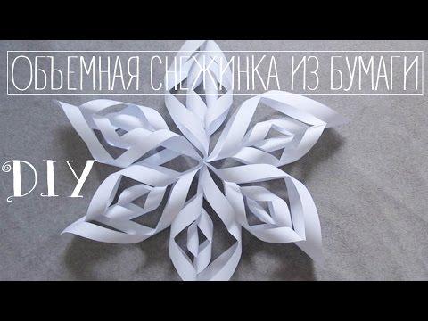 Как из бумаги сделать снежинку объемную из бумаги своими руками