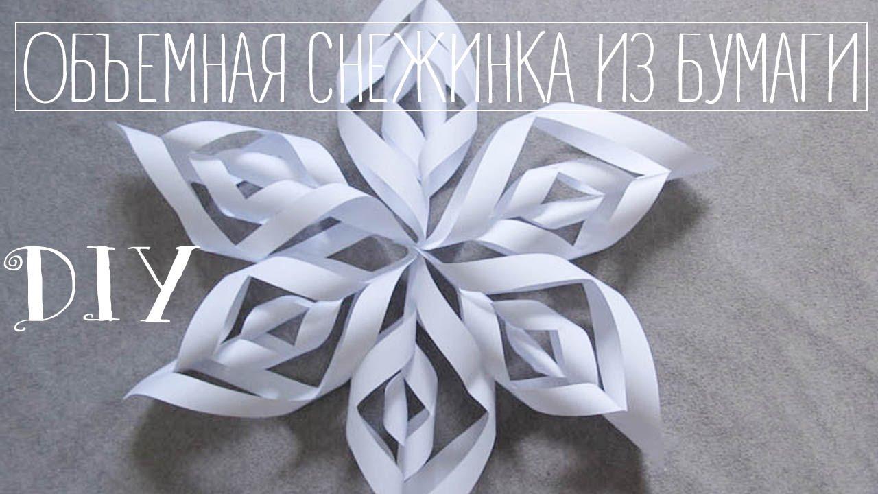 Как сделать объемную снежинку фото фото 370