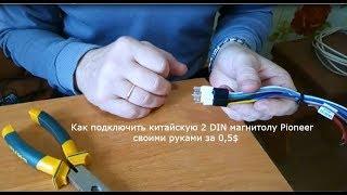 Як підключити китайську 2 DIN магнітолу Pioneer своїми руками за 0,5$