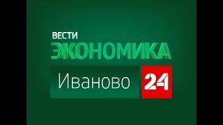 РОССИЯ 24 ИВАНОВО ВЕСТИ ЭКОНОМИКА от 16.10.2018
