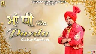 ਮਾਂ ਧੀ ਦਾ ਪੜ੍ਹਦਾ - Kuldeep Randhawa | Latest Punjabi Songs 2019 | Ramaz Music Live