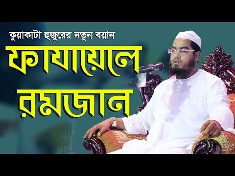 ফাজায়েলে রহজান বিষয়ে শ্রেষ্ট কান্নার বয়ান | Hafizur Rahman Siddiki | Bangla Waz 2018