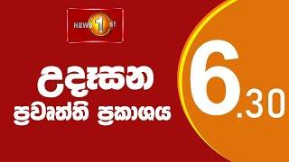 News 1st Breakfast News Sinhala  06 10 2021 උදෑසන ප්රධාන ප්රවෘත්ති Thumbnail