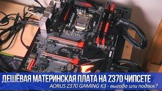 Бюджетная материнская плата на Z370 чипсете - выгода или подвох? Обзор AORUS Z370 GAMING K3