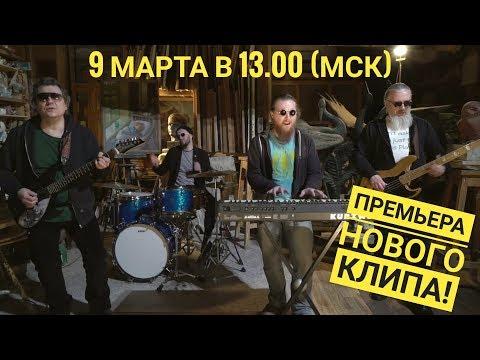 СВЕТ группа Летучий Корабль  официальное видео