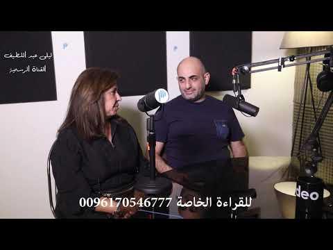 آخر توقعات ليلى عبد اللطيف - 29/05/2021