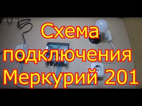 Как подключить счетчик электроэнергии меркурий 201 видео