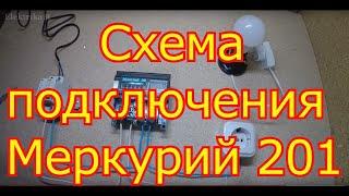 Подключения электросчетчика Меркурий 201.5.Схема подключения.