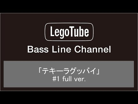 『LegoTube -Bass Line Channel-』「テキーラグッバイ」 ①full ver.