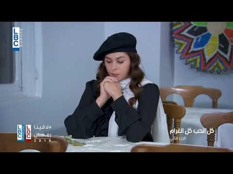 رمضان 2018   مسلسل كل الحب كل الغرام على LBCI وLDC   في الحلقة 66