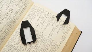 ORIGAMI PENGUIN BOOKMARK (Jo Nakashima)