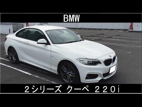 bmw2 シリーズ クーペ