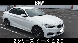 【輸入車撮って出し#10】BMW 2シリーズ クーペ 220i