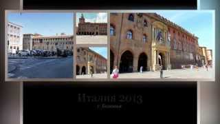 Италия. г. Болонья(, 2013-10-25T13:29:20.000Z)