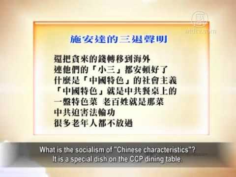 Feb. 9, Monday Quit the CCP Announcements