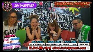 ELKst. の【えるくやへおいでやんす!】(14/6/25) お店探しも!!求人も!!...