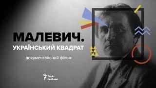 Малевич. Український квадрат | Документальний фільм